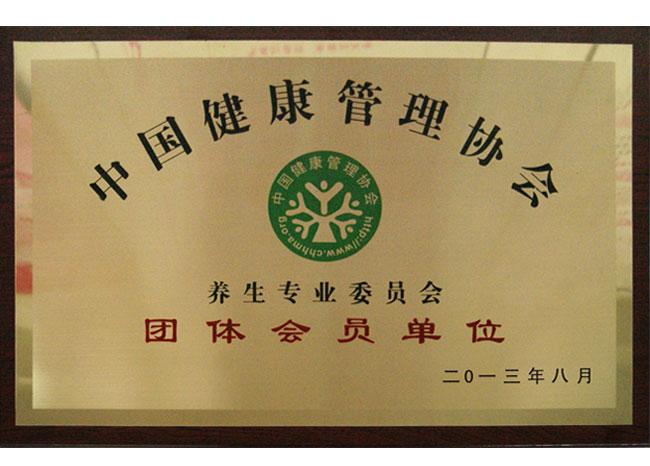 中国健康管理协会团体会员单位称号