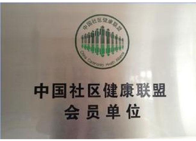 中国社区健康联盟会员单位称号