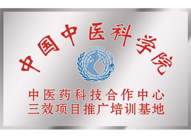 中国中医药科技合作中心单位