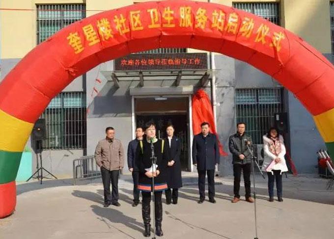 兖州首家健康小屋成立―奎星楼社区