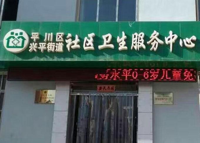 兰州平川兴平街道社区卫生服务中心―中