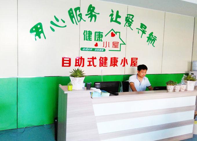 热烈欢迎临沂大仲村镇卫生院莅临我公司采购健康小屋