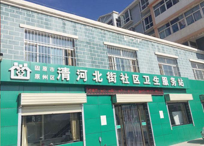 固原清河北街社区卫生服务站健康小屋安装